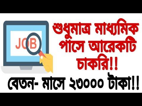 মাধ্যমিক পাসে 23000 টাকা বেতনের চাকরি (madhyamik pass job 2018)