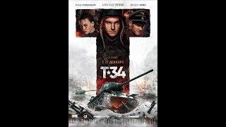 Фильм Т-34 (2018) - трейлер на русском языке