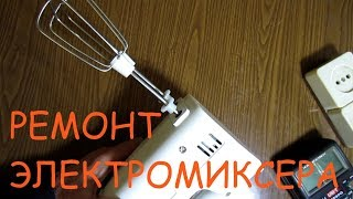 Ремонт електроміксера ''Марія'' (простий ремонт).