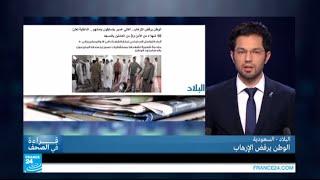 """صحيفة البلاد السعودية : """"الوطن يرفض الإرهاب"""""""