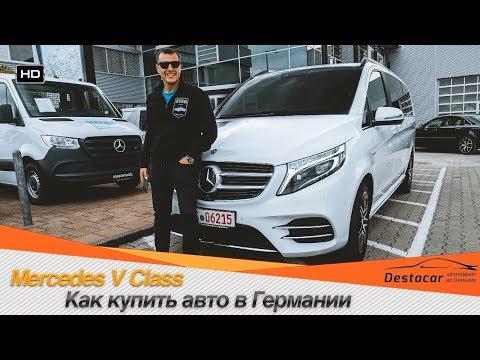 Как купить авто в Германии? /// Забираем Mercedes V Class - Видео с YouTube на компьютер, мобильный, android, ios
