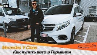 Как купить авто в Германии? /// Забираем Mercedes V Class