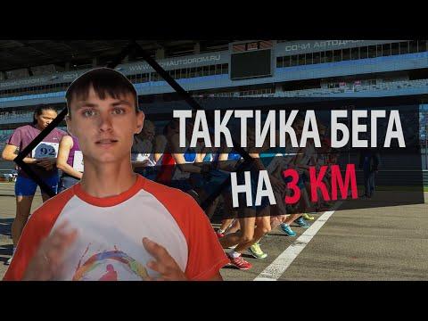 Как научиться быстро бегать 3 км