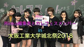 お勧めしたい日本の学園祭セレクトは、大阪工業大学城北祭OITコレクション2018にRinkaと北村來嶺彩のコンビが司会出演した。2018/10/27 ゲストにSO.