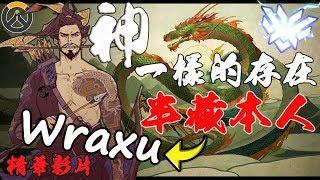 """【Overwatch】神一樣的存在 — 半藏本人""""Wraxu"""" 精華影片"""