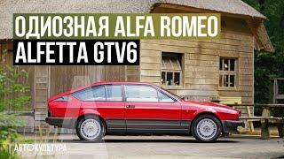 Alfa Romeo Alfetta GTV6 - Драйверские опыты Давида Чирони