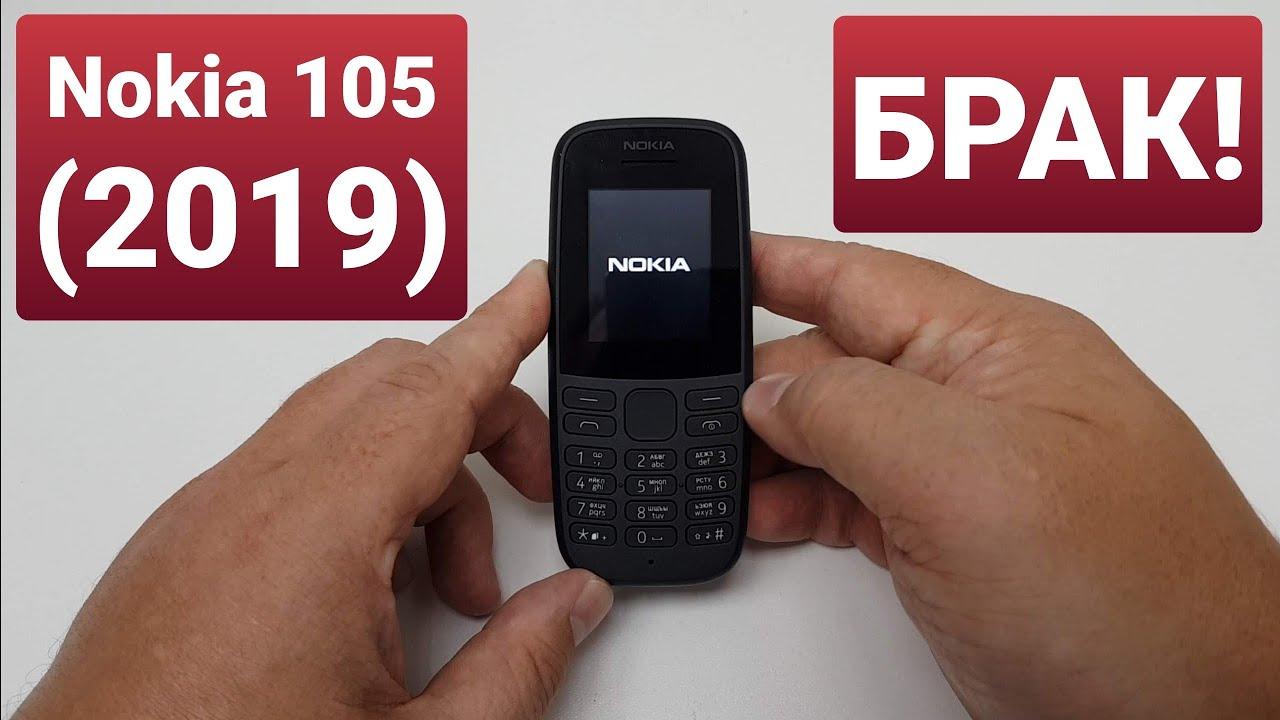NOKIA 105 4TH EDITION (2109) TA-1174 DUAL SIM swollen battery / вздулся  аккумулятор