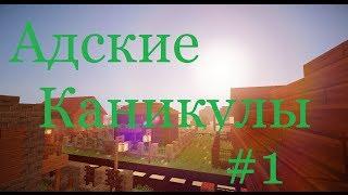Minecraft сериал - Адские каникулы - 1 серия