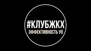 видео Рейтинги УО