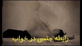 Download Video نزددیکی در خواب ! MP3 3GP MP4