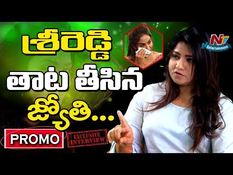 Actress Jyothi Exclusive Interview Promo || Jyothi Counters To Sri Reddy || NTV ENT
