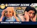 Sundara Swapnagalu | Kothigalu Innu Bandilla |  Devilalitha | Tara | Comedy Scene-1