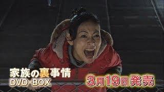 ドラマ「家族の裏事情」DVD-BOX 3月19日発売! http://eshop.fujitv.co....