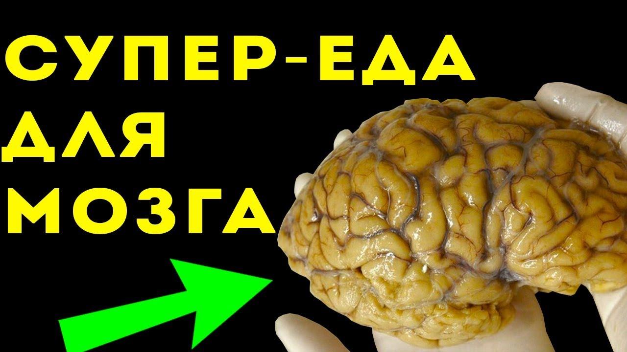 БУДЕШЬ СООБРАЖАТЬ ДАЖЕ В 90, если добавишь в рацион дешёвый... Супер-еда для чистки мозга!