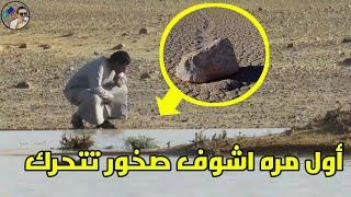 صخور تتحرك من تلقاء نفسها سبحان الله