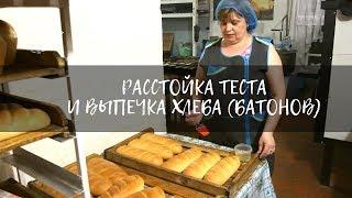 Расстойка теста и выпечка хлеба (батонов) | Кулинарные рецепты | Пекарня