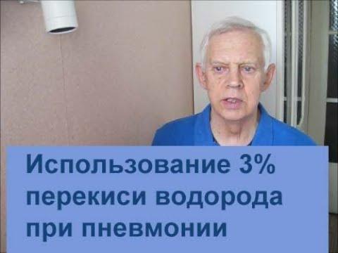 Использование 3{2431e86d8f30ce29fa6e11718f071024e859f5015744dbb394ba652d1c28b262} перекиси водорода при пневмонии Alexander Zakurdaev