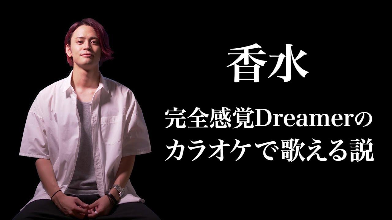 「香水」完全感覚Dreamerのカラオケで歌える説 / 瑛人 / ONE OK ROCK【メロガッパ -MELOGAPPA-】