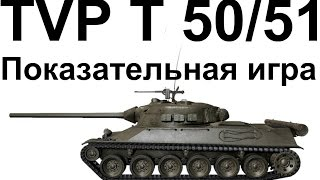 TVP T 50/51. Как играют статисты. 10365 урона!