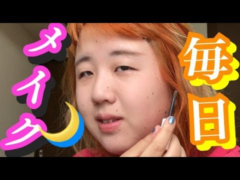 【裸眼・一重】毎日メイク!!everyday makeup