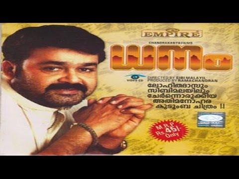 Dhanam 1991: Full Malayalam Movie | Free Malayalam Movies | New Malayalam Movie | Malayalam Film