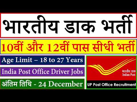 post office vacancy 2019