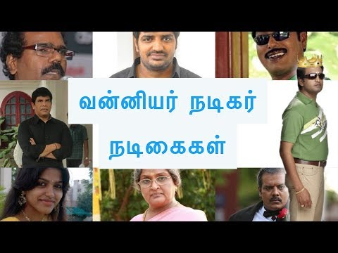 Vanniyar Actors in Cinema | வன்னியர் நடிகர் நடிகைகள்