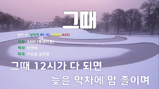 [은성 반주기] 그때 - 2AM (투에이엠)