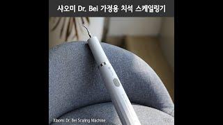 샤오미 초음파 스케일링 치석 제거기 덴탈 클렌저 YC2…