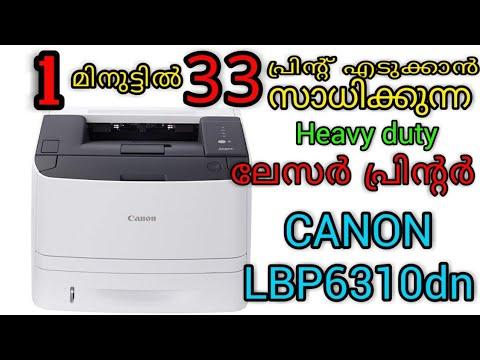 Canon 6310dn ബ്ലാക്ക് ലേസർ പ്രിന്റർ Review (മലയാളം)