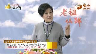 逢甲大學金融博士學位學程主任 張倉耀教授【老祖仙跡186】| WXTV唯心電視