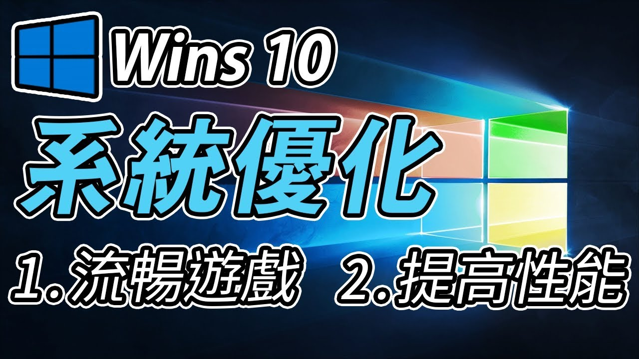 如何優化APEX/PUBG - Windows10 提升系統&遊戲性能 - 【中文字幕】 - YouTube
