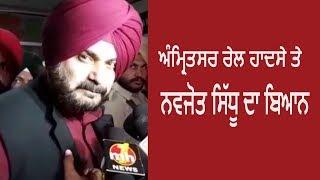 Navjot Sidhu Reaction on Train Accident While Dasahara Celebration at Amritsar