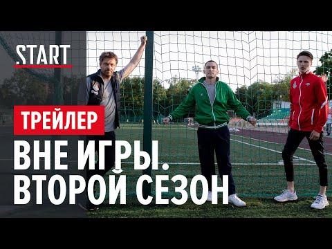 Вне Игры || Второй сезон || Официальный трейлер