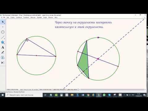 Живая геометрия. Урок 1. Построение касательных к окружности
