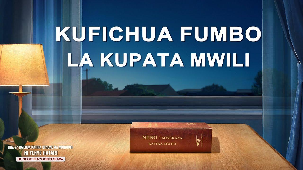 """""""Njia ya Kwenda katika Ufalme wa Mbinguni ni Yenye Hatari"""" – Kufichua Fumbo la Kupata Mwili   Swahili Gospel Film Clip 3/6"""