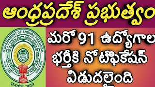 91 government jobs recruitment notification in ap fire department|ap home guard jobs recruitment not