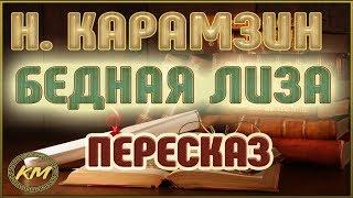 Бедная ЛИЗА. Николай Карамзин