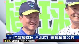 小小希望棒球日 台北市用愛揮棒做公益