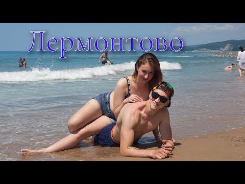 Лермонтово пляж. Лето 2018 .Мираж-Престиж
