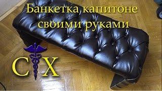 Банкетка по технологии капитоне или каретная стяжка своими руками(, 2017-01-22T17:28:47.000Z)