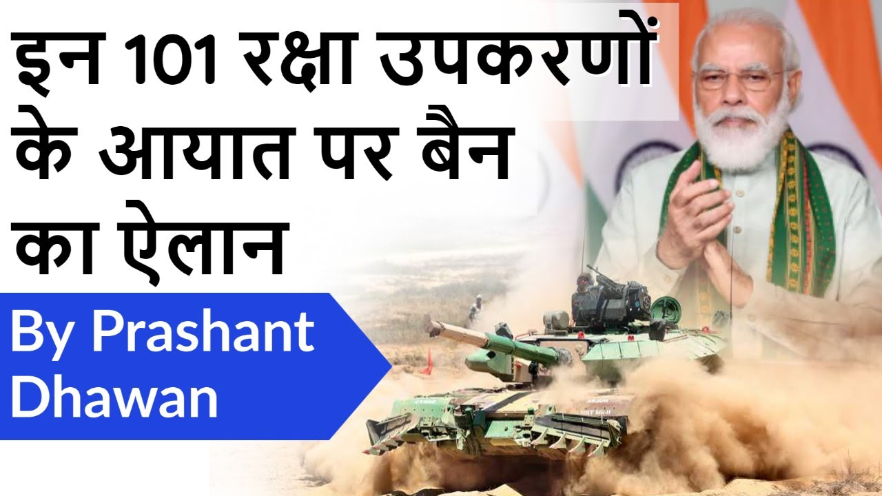 Import Ban on 101 Defence Items AtmaNirbhar Boost to Indian Defence Current Affairs 2020 #UPSC #IAS