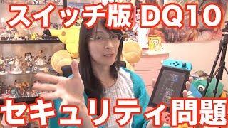 任天堂スイッチ版のドラクエ10がセキュリティ的にヤバイ件