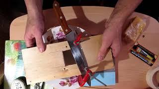 видео: Сырорезка из кухооонного ,или кухонного ножа оооочень быстро.