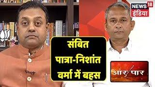 Tariq Anwar के बयान को लेकर Sambit Patra और Nishant Verma में बहस! | Aar Paar Amish Devgan के साथ