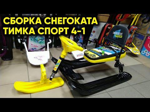 Сборка снегоката Тимка спорт 4-1. Как собрать снегокат НИКА?