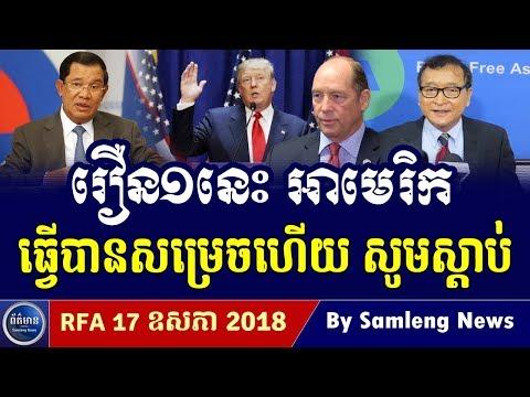 រដ្ឋាភិបាល អាមេរិក ប្រើវិធានការក្តៅដាក់ទោសរបបលោក ហ៊ុន សែន,Cambodia Hot News, Khmer News