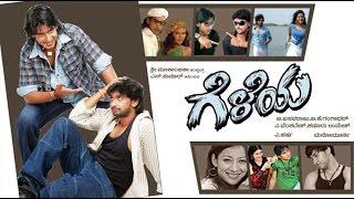Latest Full HD Kannada Movie Geleya | New Release Full HD Kannada Movies | Geleya Full Movie
