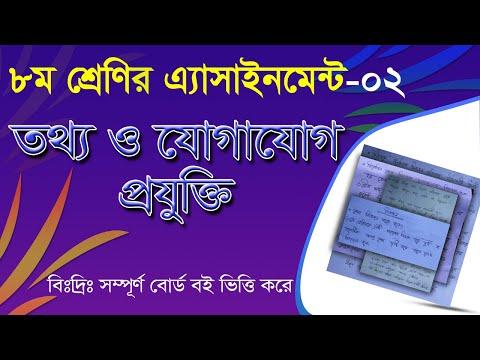 Class 8 Assignment-2 ICT    ৮ম  শ্রেণির এ্যাসাইনমেন্ট-২    তথ্য ও যোগাযোগ প্রযুক্তি    আইসিটি