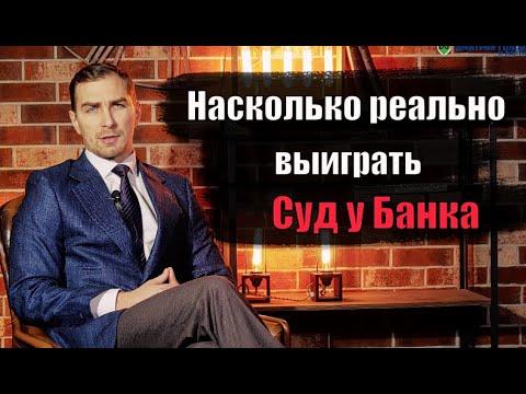 ✅ Реально ли выиграть суд с банком | адвокат Дмитрий Головко